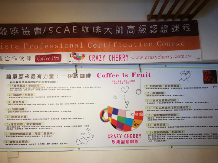 cherrycoffee06 竹南-欣樂園咖啡 小鎮也有單品咖啡香