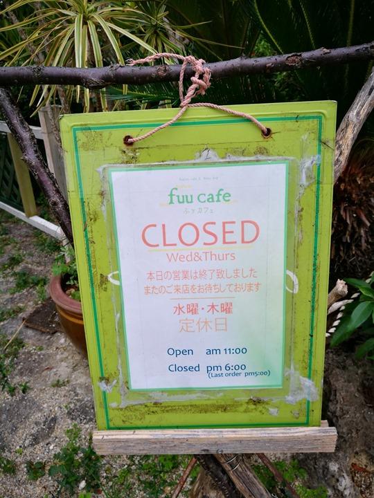 fuucafe30 Okinawa-沖繩瀨底島 綠樹環繞的隱藏版咖啡廳 Fuu Cafe自家咖啡搭配美味披薩與漢堡