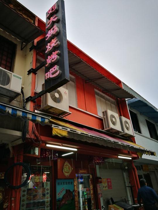 lambleg01 Singapore-劉大媽燒烤吧 特色烤羊腿 有彈性滿滿肉汁的好滋味 熱帶吃燒烤也太燥
