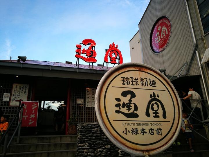 okinawanewnoodles06 Okinawa-沖繩新麵 通堂 人氣必吃拉麵