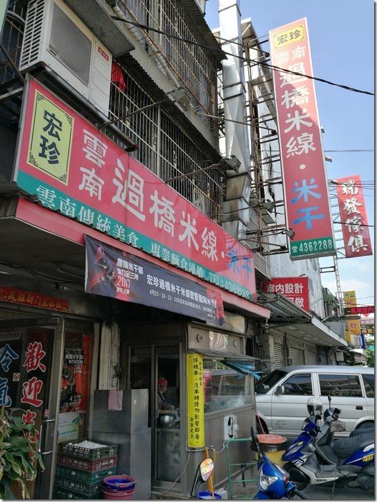 ricenoodleslonggang1_thumb 中壢-宏珍 米干 忠貞市場米干巡禮