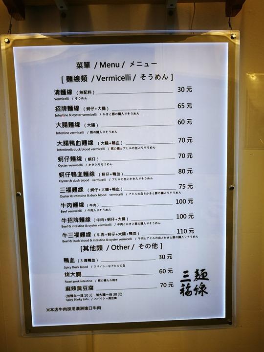 sanfu0106 竹北-三福麵線 可以正餐也可以宵夜的大腸蚵仔牛肉麵線