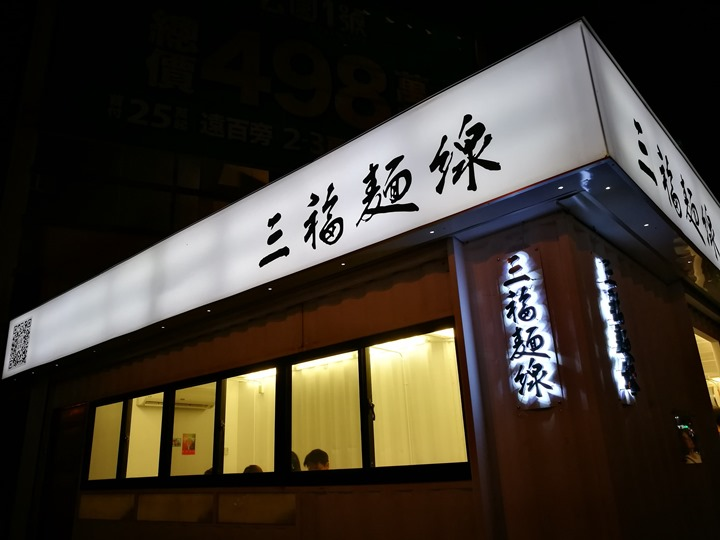 sanfuu5 竹北-三福麵線 可以正餐也可以宵夜的大腸蚵仔牛肉麵線