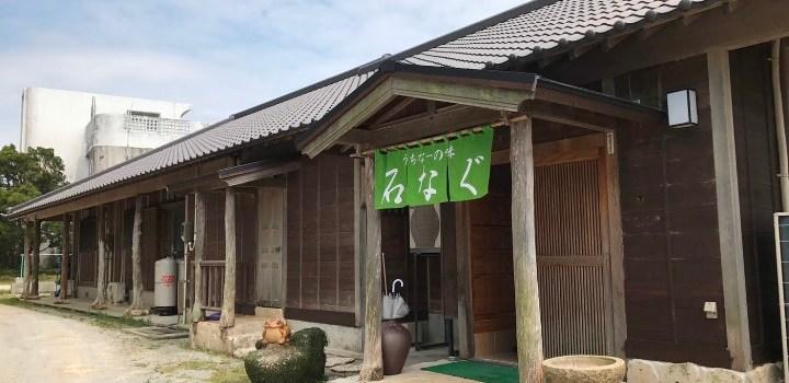 Okinawa-うちなーの味 石なぐ(石納格) 沖繩本部郡日式老建築裡的美味