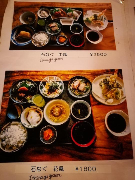 shinagu07 Okinawa-うちなーの味 石なぐ(石納格) 沖繩本部郡日式老建築裡的美味