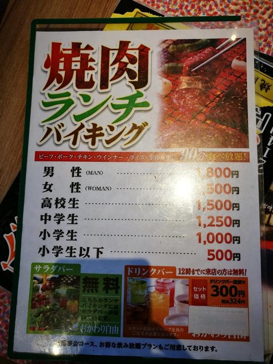yakinikunaha10 Okinawa-燒肉乃我那霸 吃到飽肉質普通請務必單點...