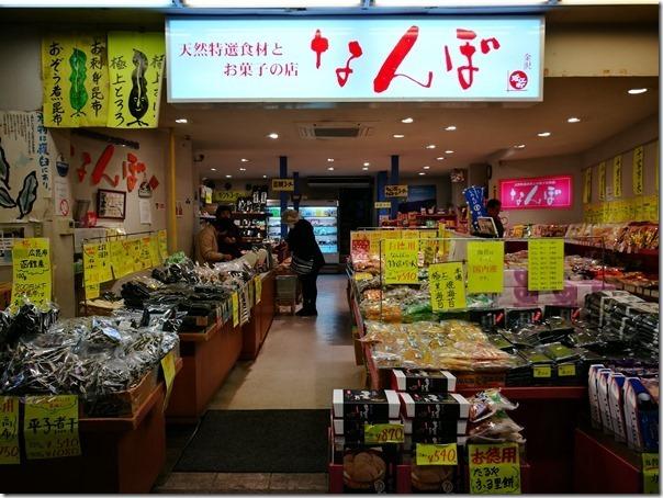 Omicho06_thumb Kanazawa-金澤近江町市場好逛好吃/刺身屋鰻魚香甜好滿足