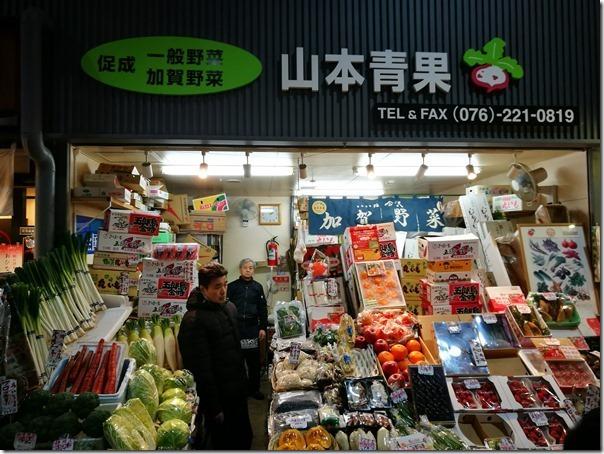 Omicho10_thumb Kanazawa-金澤近江町市場好逛好吃/刺身屋鰻魚香甜好滿足