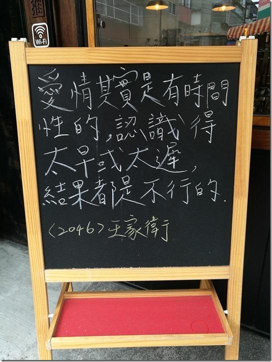 douzhai04_thumb 桃園-杜宅咖啡 小巷弄的咖啡香...