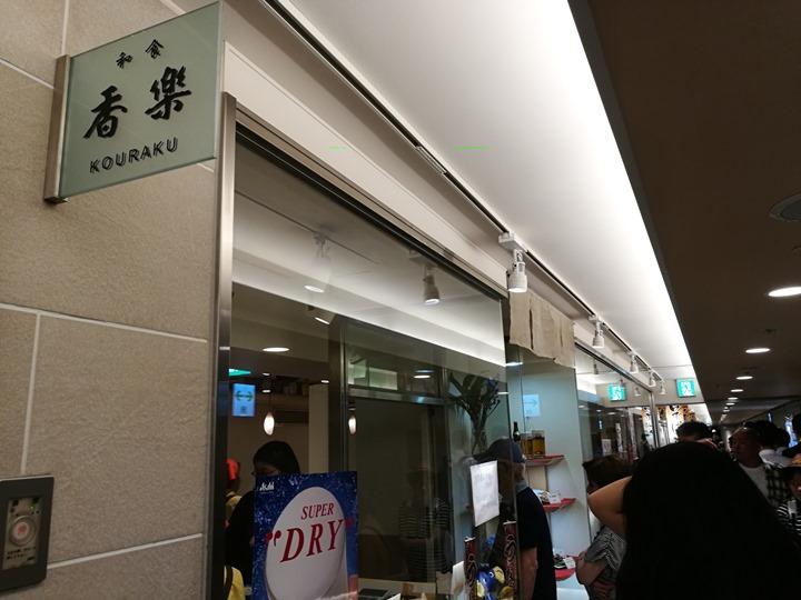 kouraku1 Nagoya-香樂 夏天就是要吃鰻魚飯 名古屋車站就找的到囉