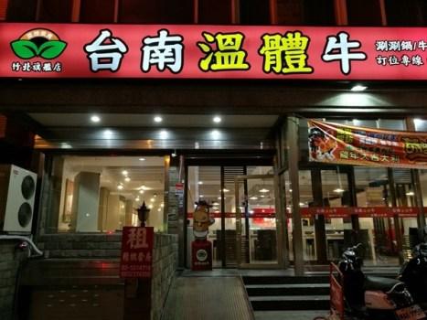 竹北-台南溫體牛 生滾牛肉鮮嫩好吃