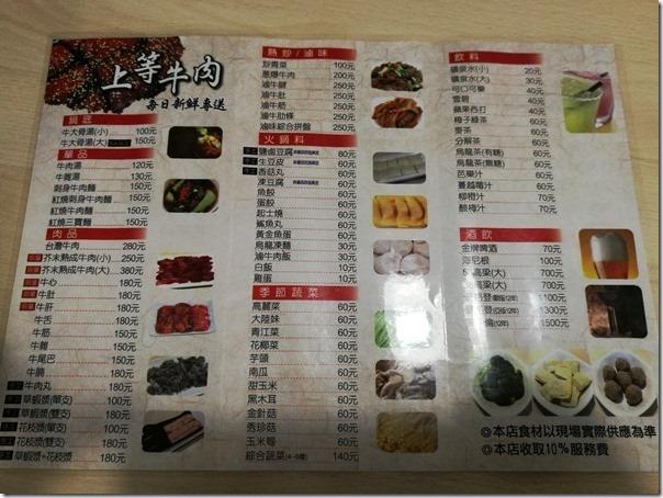 tainan-beef1113_thumb 竹北-台南溫體牛 生滾牛肉鮮嫩好吃