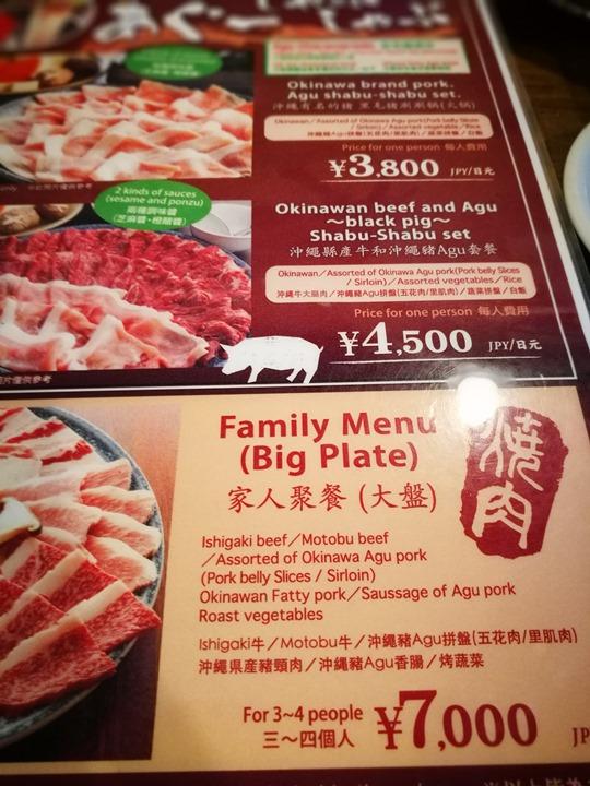 yakinikunahanaha08 Okinawa-焼肉パナリ 石垣牛與AGU豬 沖繩必吃