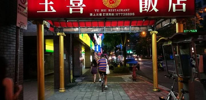 大安-玉喜飯店 老式餐廳 港點好吃砂鍋土雞湯 必點