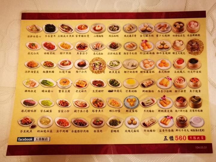yuxirestaurant03 大安-玉喜飯店 老式餐廳 港點好吃砂鍋土雞湯 必點