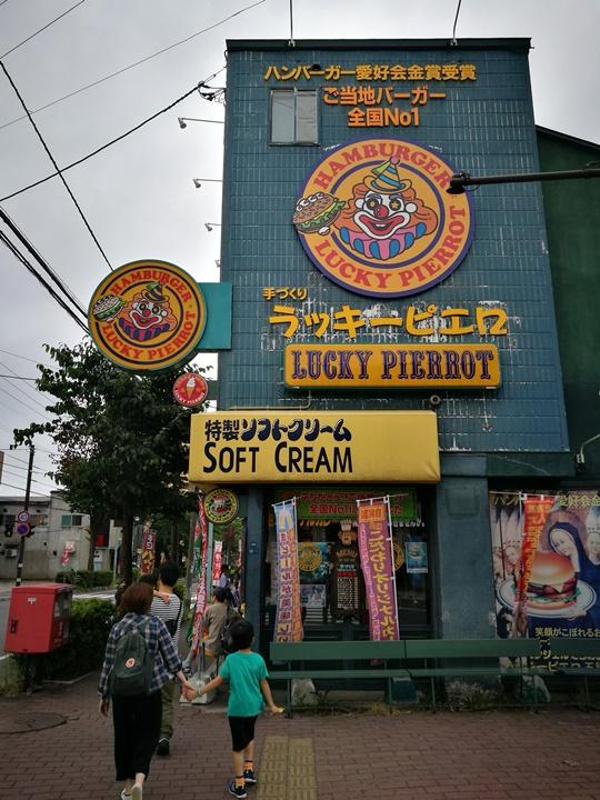 LUCKY-PIERROT03 Hakodate-函館名物 日本第一名的漢堡店 幸運小丑ラッキーピエロ(LUCKY PIERROT)推薦推薦