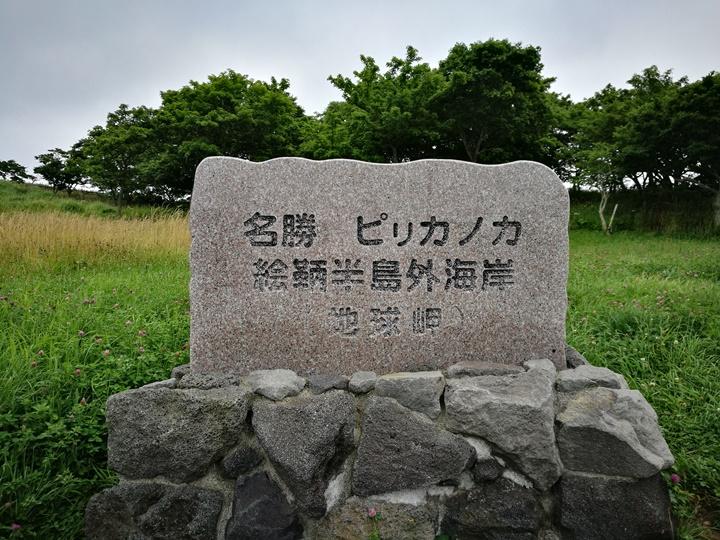 earthcape02 Muroran-北海道室蘭美景 地球岬/金屏風/白鳥大橋