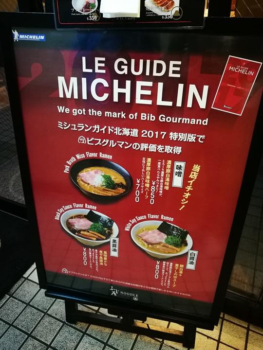 fujiya05 Sapporo-ふじ屋 NOODLE 札幌新拉麵橫丁 米其林推薦 招牌味增拉麵