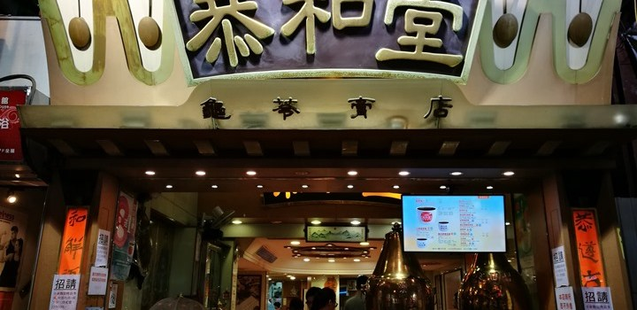 HK-香港恭和堂龜苓膏 老字號健康概念…但吃起來好像咖啡凍喔!!!
