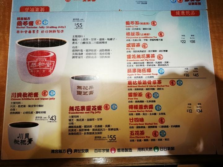 gonghotong4 HK-香港恭和堂龜苓膏 老字號健康概念...但吃起來好像咖啡凍喔!!!