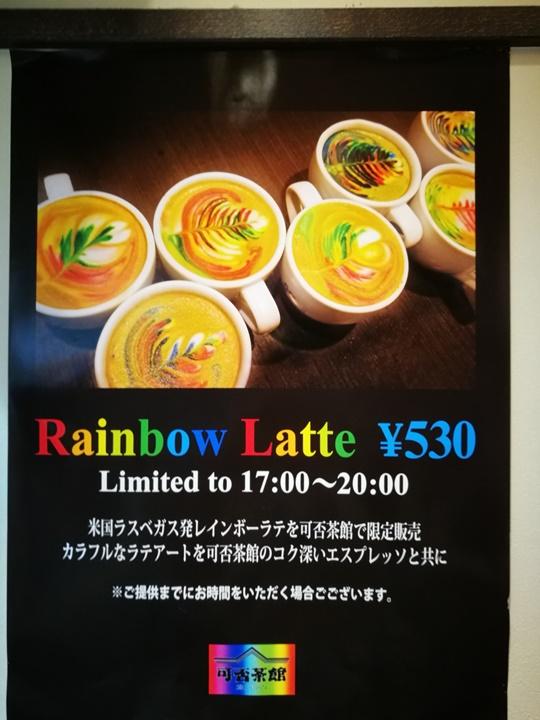 kahisakan07 Otaru-可?否? 來杯可否咖啡...小樽復古咖啡館