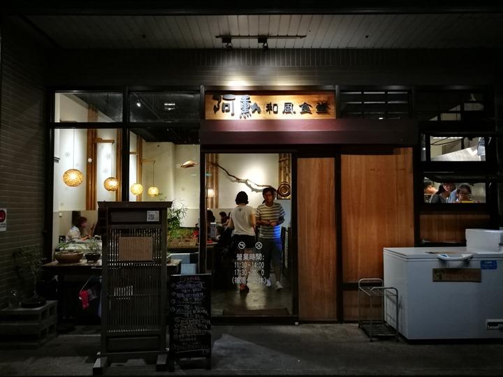 linkojpfood6 林口-阿勳和風食堂 小社區的日式料理