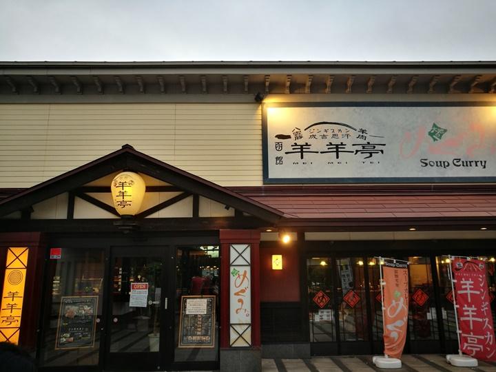 meimeitei01 Hakodate-函館ベイ美食倶楽部 羊羊亭 原來日本羊肉也好吃