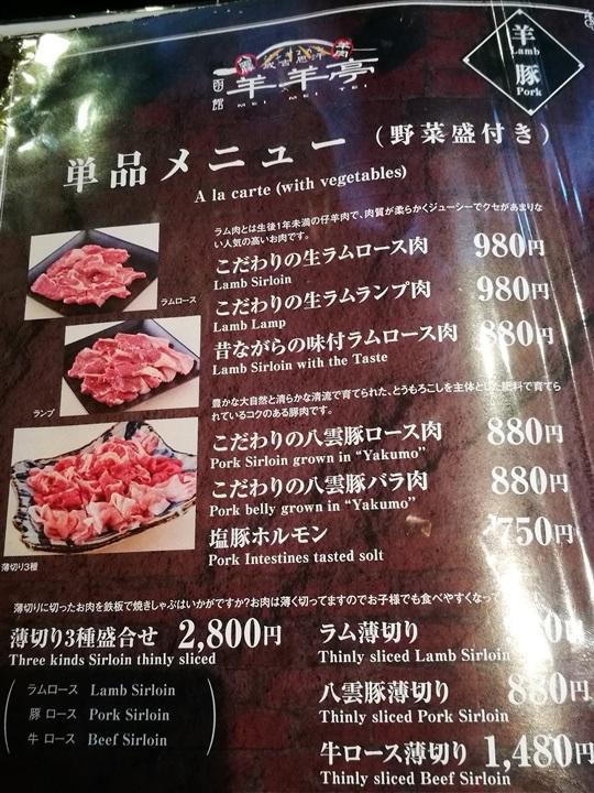 meimeitei05 Hakodate-函館ベイ美食倶楽部 羊羊亭 原來日本羊肉也好吃