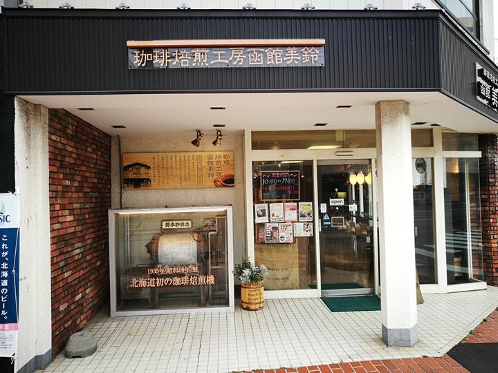 misuzu01 Hakodate-函館美鈴咖啡 北海道咖啡始祖
