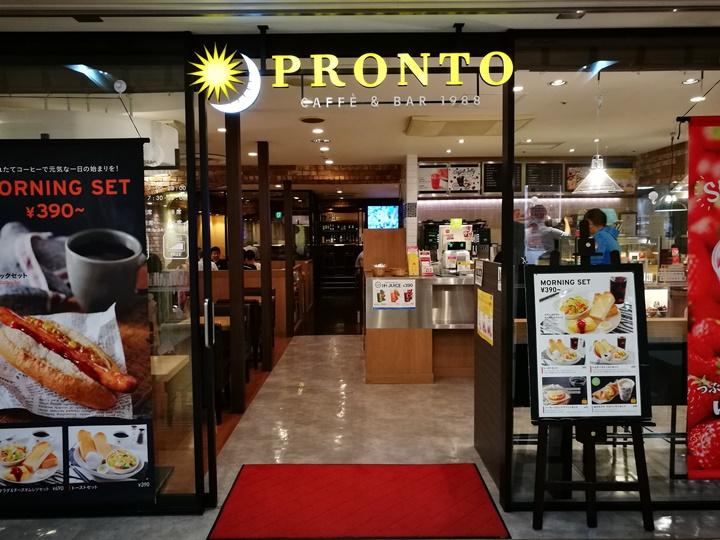 pronto1 Sapporo-Pronto Cafe札幌車站地下街簡單咖啡廳
