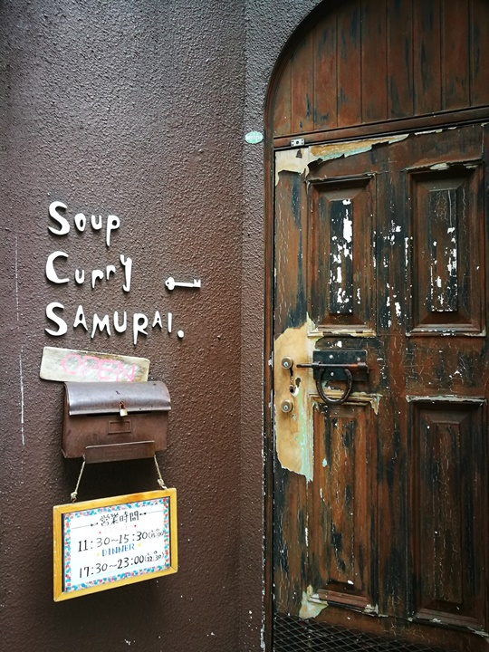 samurai02 Sapporo-札幌 侍 香濃醇辣的湯咖哩 北海道名品好好吃喔