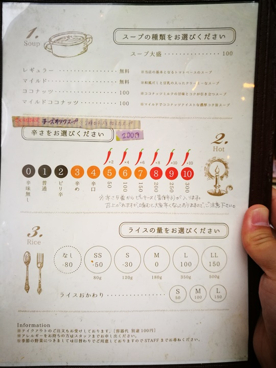 samurai12 Sapporo-札幌 侍 香濃醇辣的湯咖哩 北海道名品好好吃喔