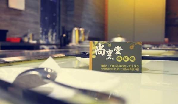 shangpontang1 中壢-尚烹堂鐵板燒 簡單好吃