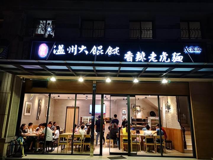 tigernoodles1 竹北-溫州大餛飩香辣老虎麵 光明店