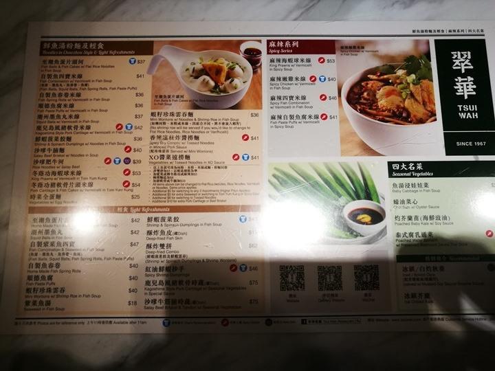 tsuiwah6 HK-翠華 最簡單的最好吃 鴛鴦奶茶與豬仔包