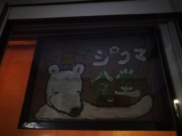 whitebear01 Otaru-小樽 靜巷名店 白熊食堂シロクマ 創意好吃