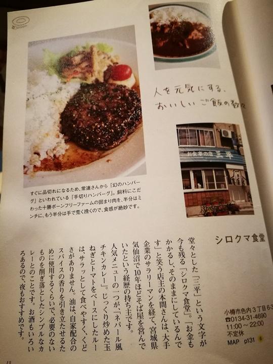 whitebear09 Otaru-小樽 靜巷名店 白熊食堂シロクマ 創意好吃