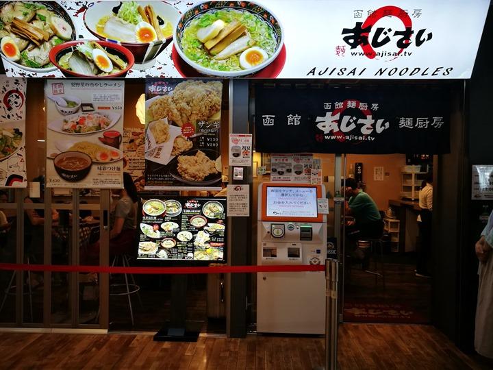 ajisaidoor Hakodate-函館 麺厨房あじさい味彩 鹽味拉麵清爽不油膩