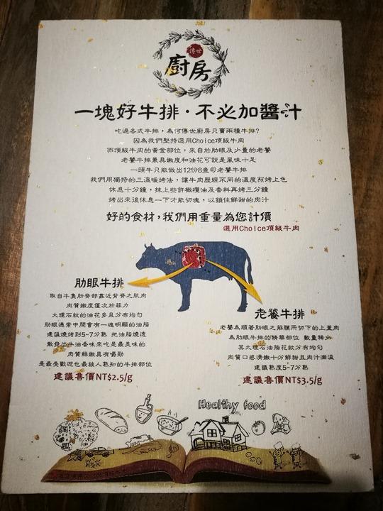 chuan4kitchen11 中壢-傳世廚房 簡單家常餐廳