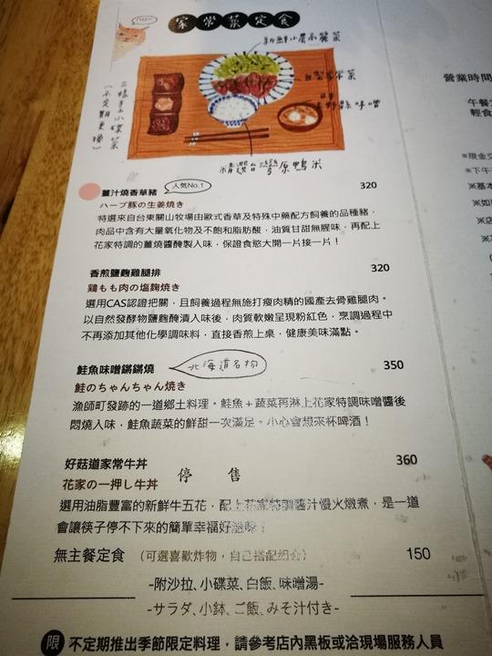 hanaya13 松山-花家食堂 日式風味溫暖飢腸轆轆的胃