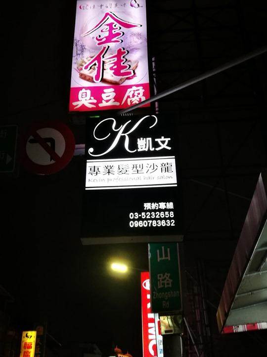 jimjia1 新竹-金佳脆皮臭豆腐 豆腐酥香脆 泡菜爽口
