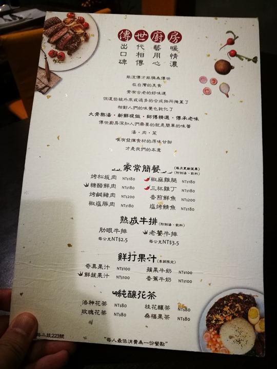 legendkitchen04 中壢-傳世廚房 簡單家常餐廳