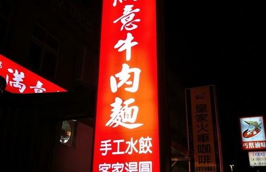 竹北-滿意牛肉麵 好吃的傳統紅燒牛肉麵