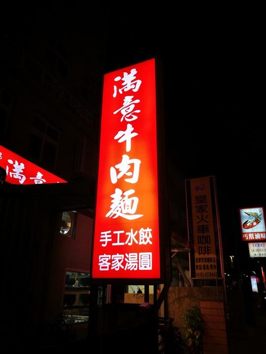 manyibeef1 竹北-滿意牛肉麵 好吃的傳統紅燒牛肉麵
