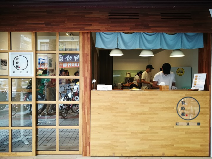 sometimes02 松山-有時候 紅豆餅 舒適空間小吃升級 吃紅豆餅也要優雅