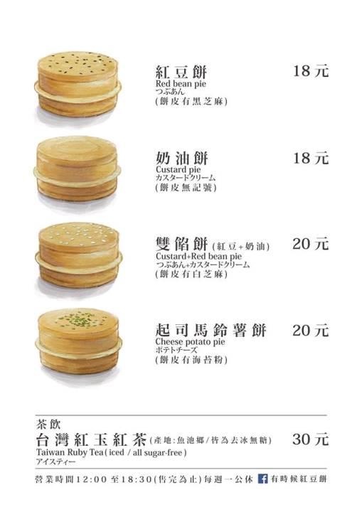 sometimes111 松山-有時候 紅豆餅 舒適空間小吃升級 吃紅豆餅也要優雅