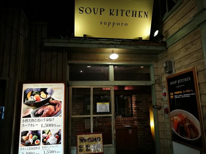 soupkitchen01 Otaru-小樽運河食堂Soup Kitchen 烤雞OK湯咖哩只辣不香 不優