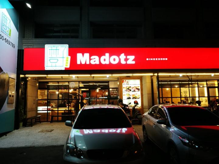 MADOTZ02 中壢-麻豆子 吃鍋旺季到了...健康鍋物