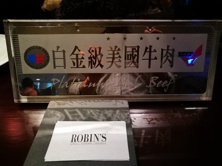 robins03 中山-感受最細緻的服務與美食...晶華飯店Robin's牛排屋