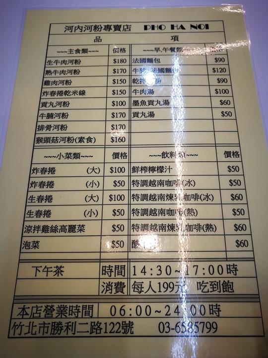 hanoi2 竹北-河內河粉 普通普通而已
